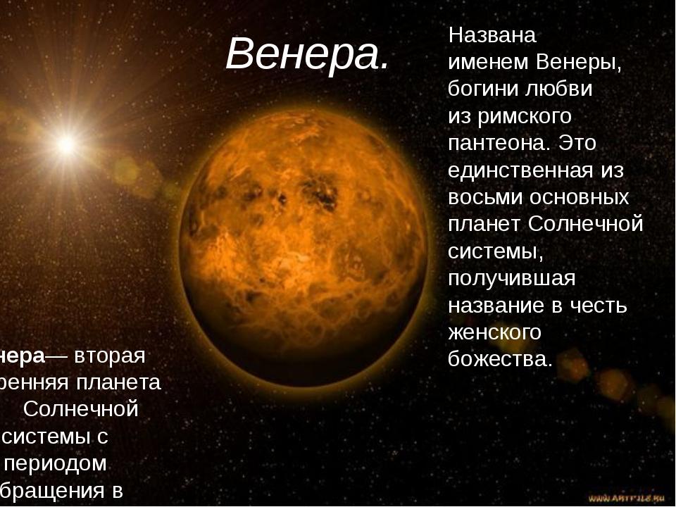 Венера— вторая внутренняяпланета Солнечной системыс периодом обращения в 22...
