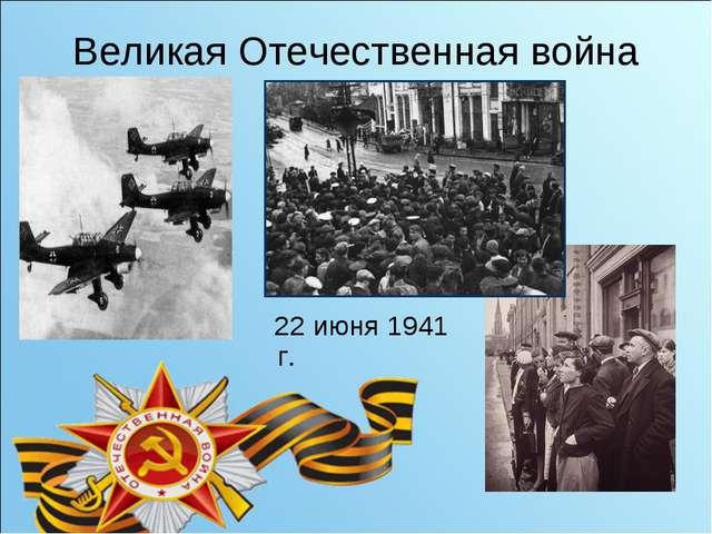 Великая Отечественная война 22 июня 1941 г.