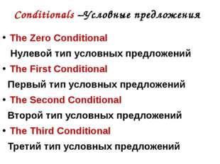 Conditionals –Условные предложения The Zero Conditional Нулевой тип условных