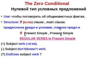 The Zero Conditional Нулевой тип условных предложений Use: чтобы поговорить о