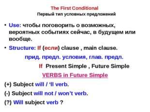 The First Conditional Первый тип условных предложений Use: чтобы поговорить о