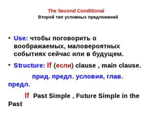 The Second Conditional Второй тип условных предложений Use: чтобы поговорить