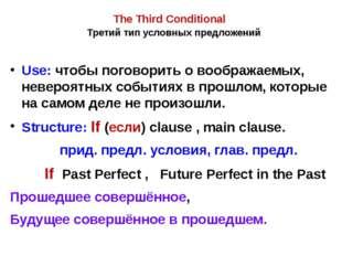 The Third Conditional Третий тип условных предложений Use: чтобы поговорить о
