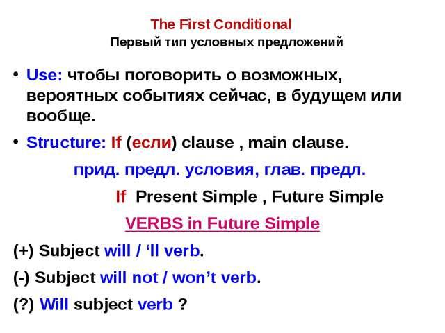 The First Conditional Первый тип условных предложений Use: чтобы поговорить о...