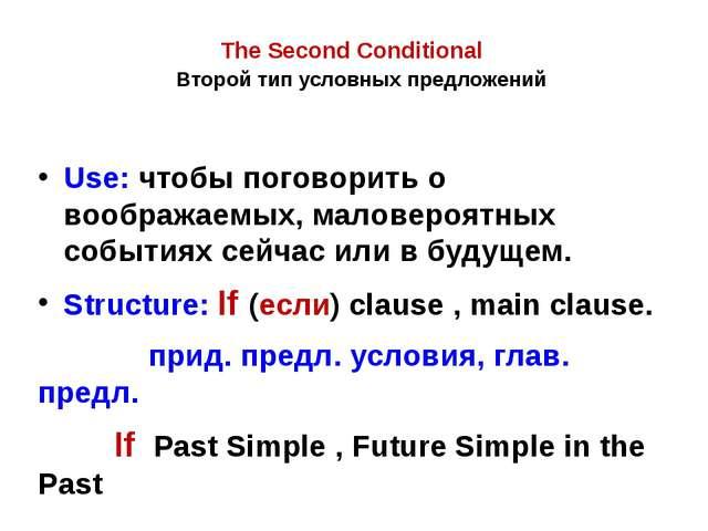 The Second Conditional Второй тип условных предложений Use: чтобы поговорить...