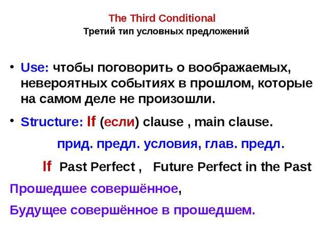 The Third Conditional Третий тип условных предложений Use: чтобы поговорить о...