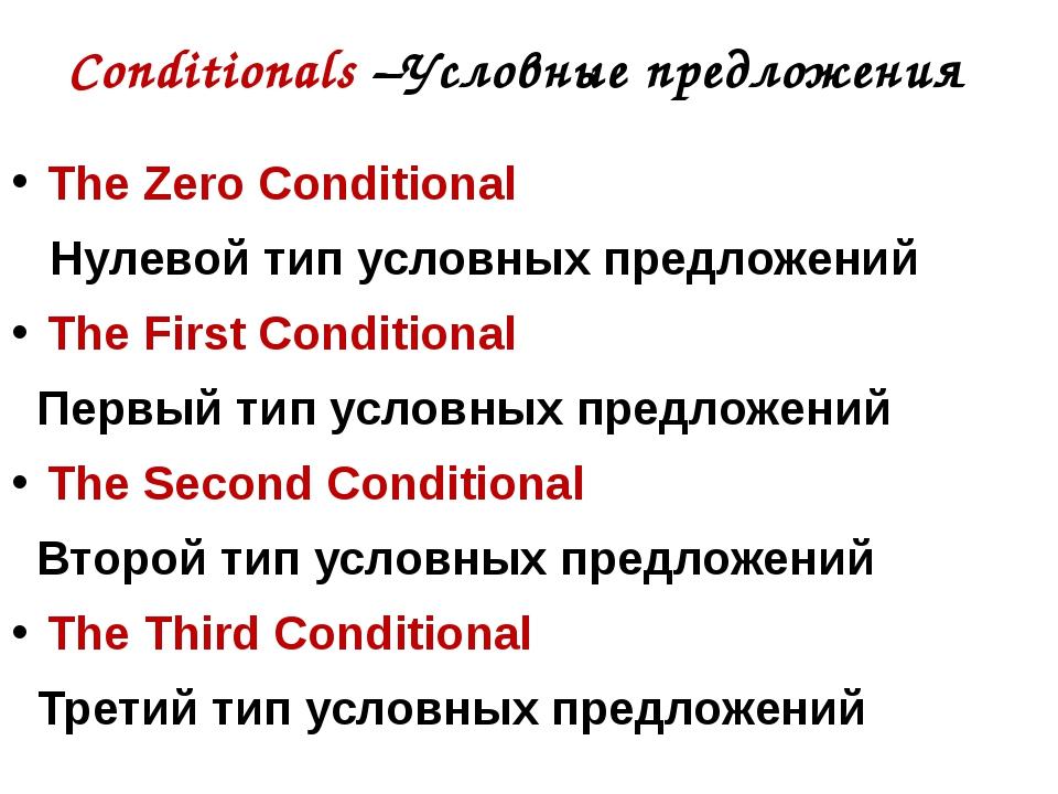 Conditionals –Условные предложения The Zero Conditional Нулевой тип условных...