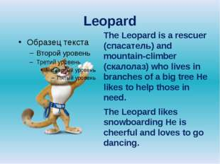 Leopard The Leopard is a rescuer (спасатель) and mountain-climber (скалолаз)