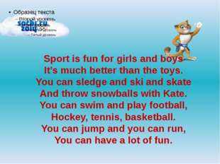 Sport is fun for girls and boys It's much better than the toys. You can sled