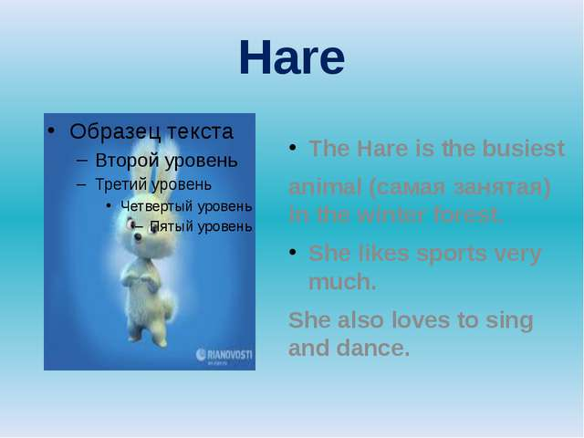 Hare The Hare is the busiest animal (самая занятая) in the winter forest. She...