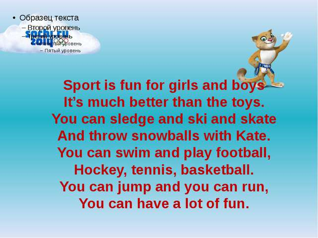 Sport is fun for girls and boys It's much better than the toys. You can sled...