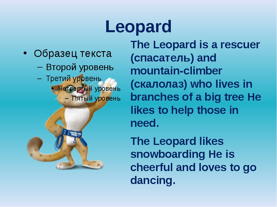 Leopard The Leopard is a rescuer (спасатель) and mountain-climber (скалолаз)...