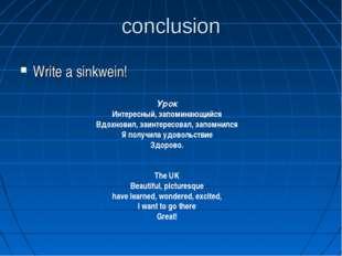 conclusion Write a sinkwein! Урок Интересный, запоминающийся Вдохновил, заинт