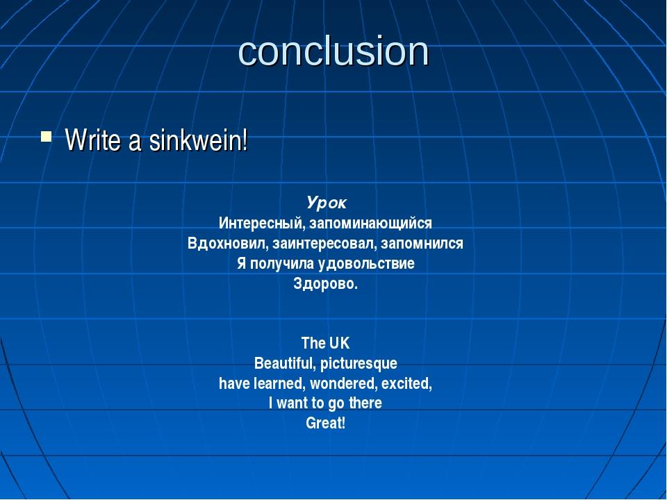 conclusion Write a sinkwein! Урок Интересный, запоминающийся Вдохновил, заинт...