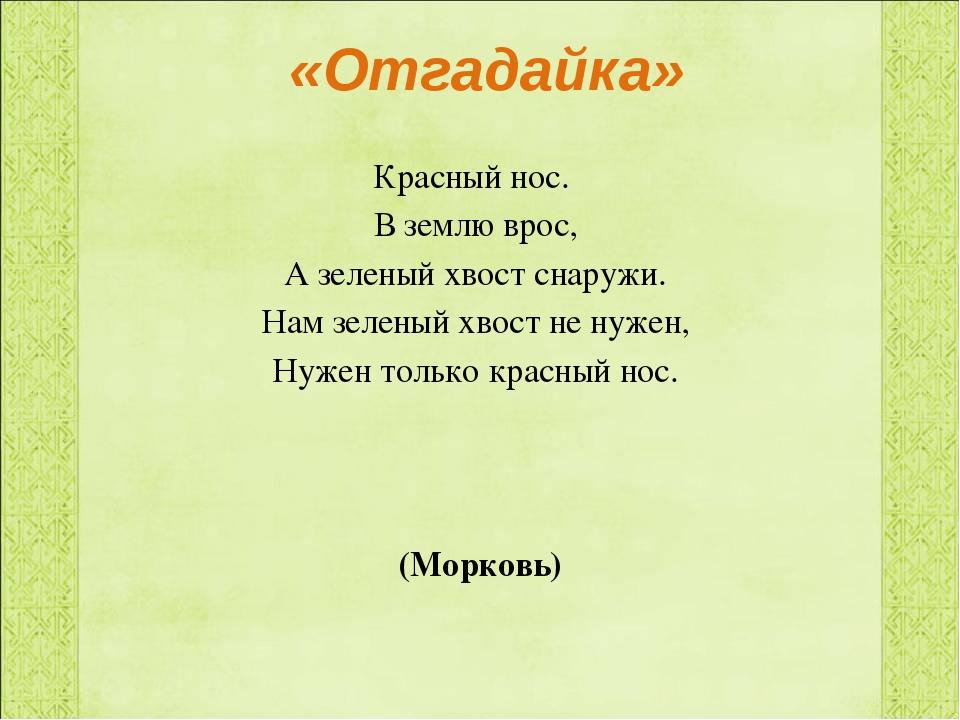 «Отгадайка» Красный нос. В землю врос, А зеленый хвост снаружи. Нам зеленый х...