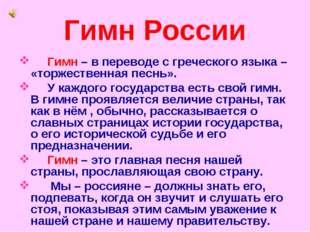 Гимн России Гимн – в переводе с греческого языка – «торжественная песнь». У к