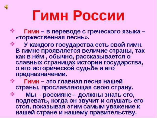 Гимн России Гимн – в переводе с греческого языка – «торжественная песнь». У к...