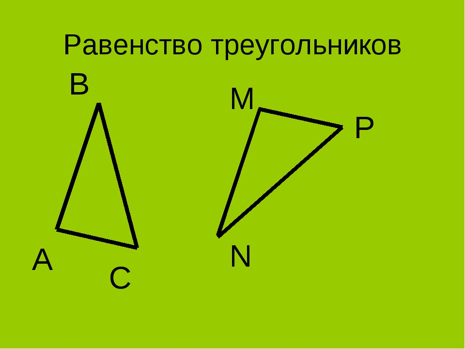 Равенство треугольников картинки