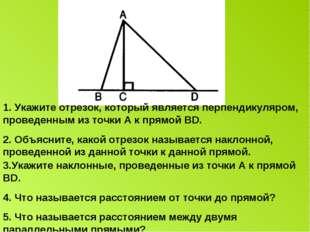 3.Укажите наклонные, проведенные из точки А к прямой BD. 4. Что называется ра