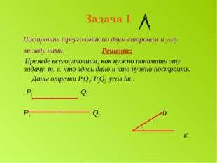 Построить треугольник по двум сторонам и углу между ними. Решение: Прежде вс