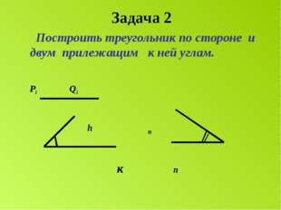 Задача 2 Построить треугольник по стороне и двум прилежащим к ней углам. Р1 Q