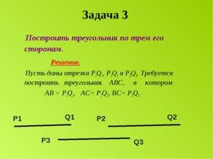Задача 3 Построить треугольник по трем его сторонам. Решение. Пусть даны отре