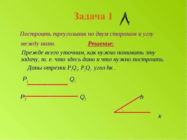 Построить треугольник по двум сторонам и углу между ними. Решение: Прежде вс...