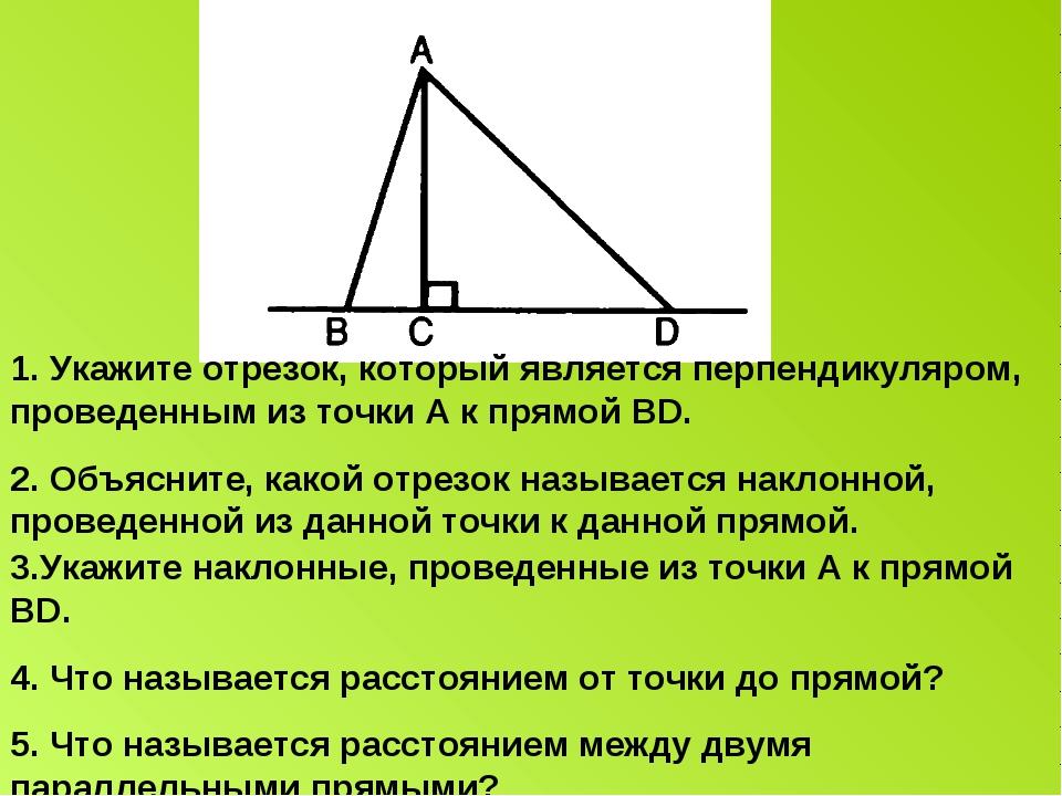 3.Укажите наклонные, проведенные из точки А к прямой BD. 4. Что называется ра...