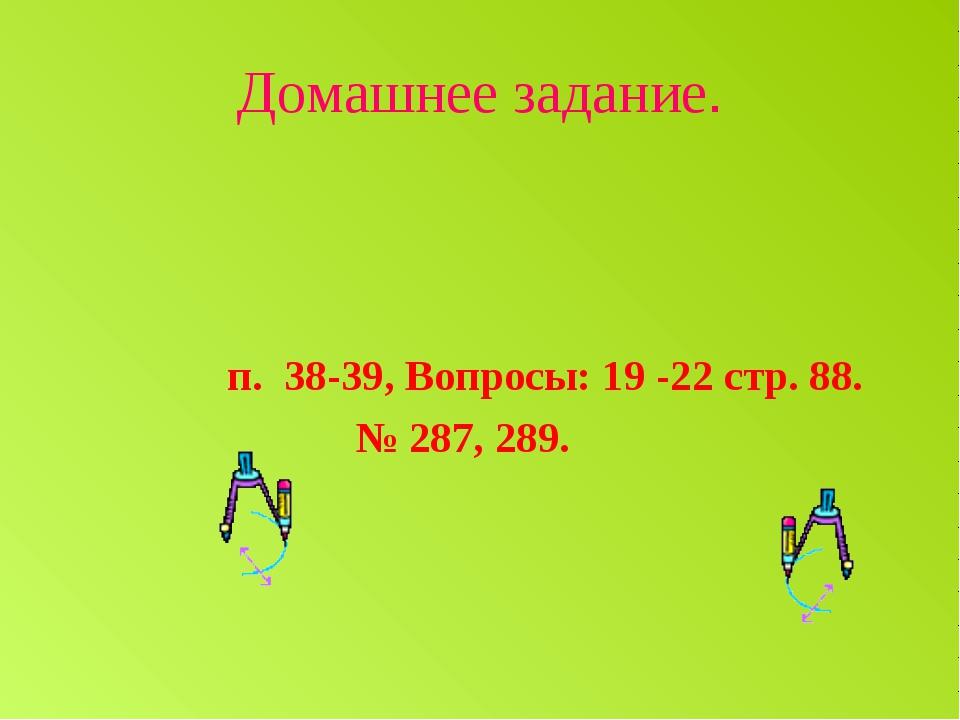 Домашнее задание. п. 38-39, Вопросы: 19 -22 стр. 88. № 287, 289.