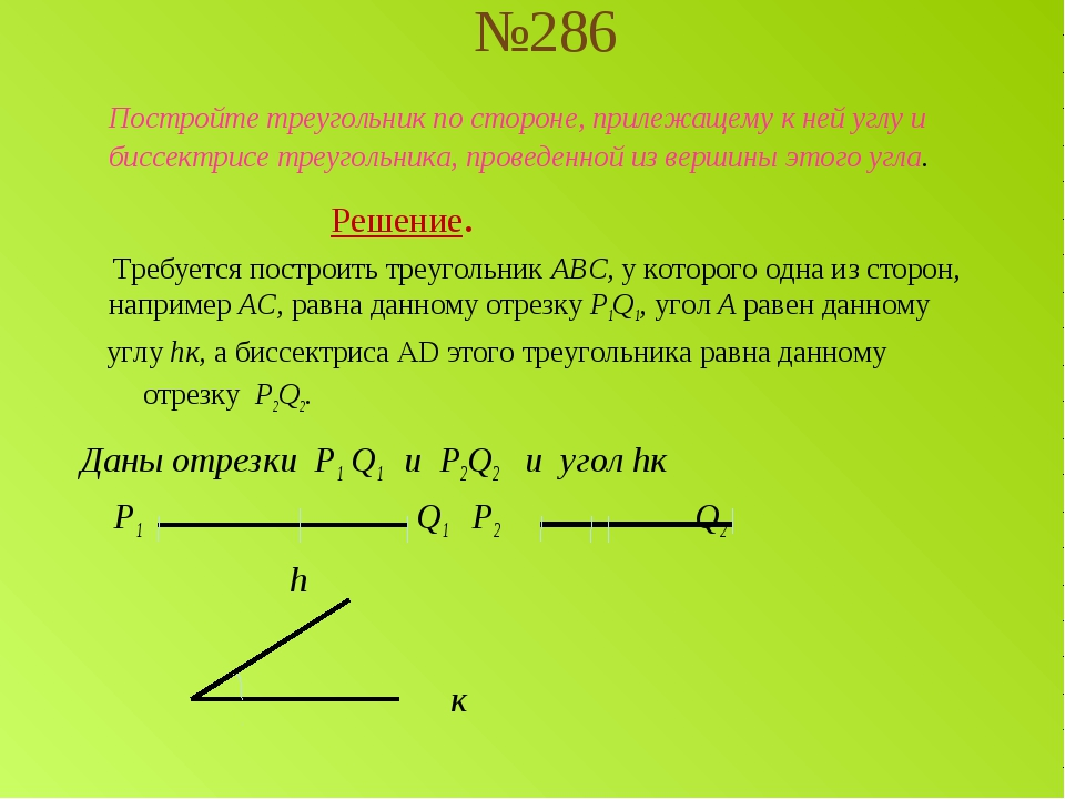 №286 Постройте треугольник по стороне, прилежащему к ней углу и биссектрисе т...