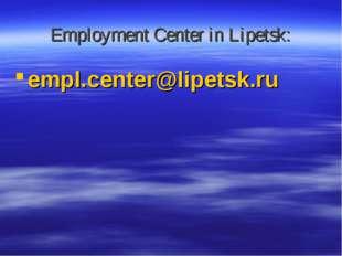 Employment Center in Lipetsk: empl.center@lipetsk.ru