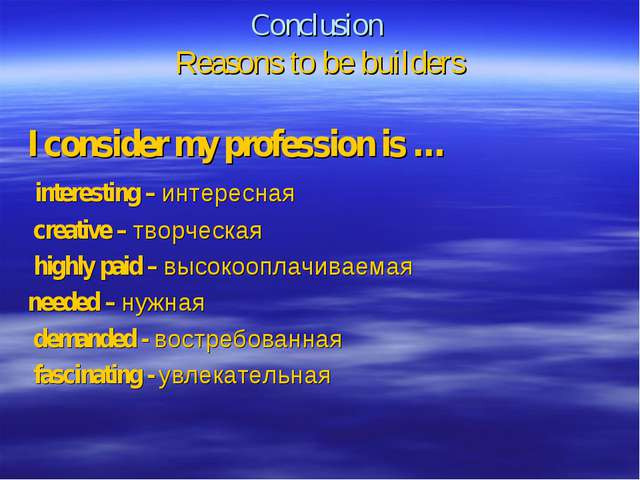 Conclusion Reasons to be builders I consider my profession is … interesting –...