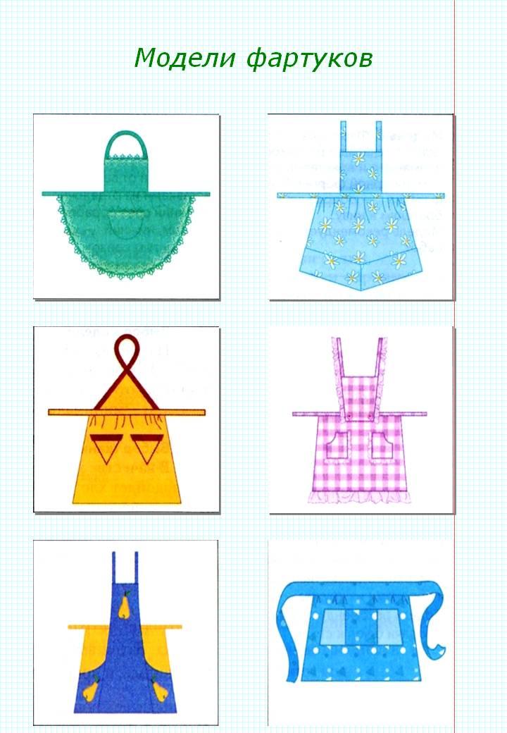 http://900igr.net/datas/tekhnologija/Fartuk-5-klass/0017-017-Modeli-fartukov.jpg