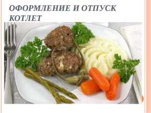 ОФОРМЛЕНИЕ И ОТПУСК КОТЛЕТ