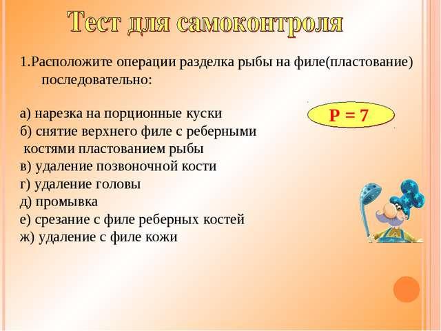 1.Расположите операции разделка рыбы на филе(пластование) последовательно: а)...