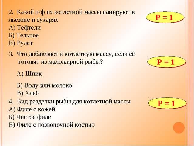 2. Какой п/ф из котлетной массы панируют в льезоне и сухарях А) Тефтели Б) Те...