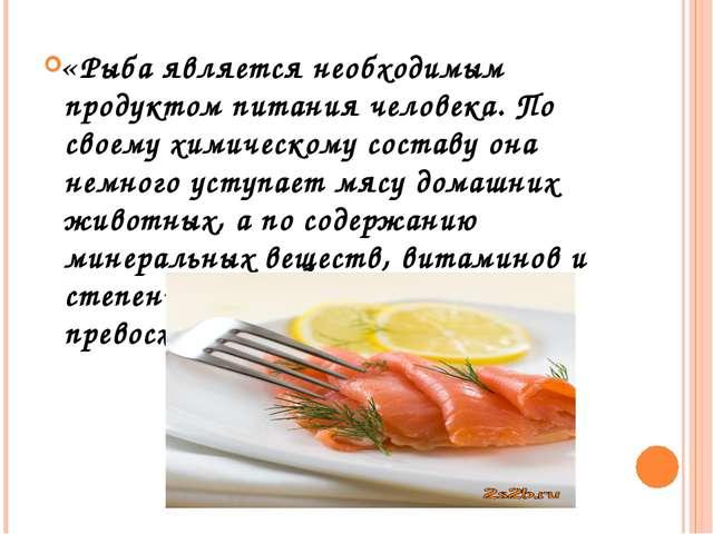 «Рыба является необходимым продуктом питания человека. По своему химическому...
