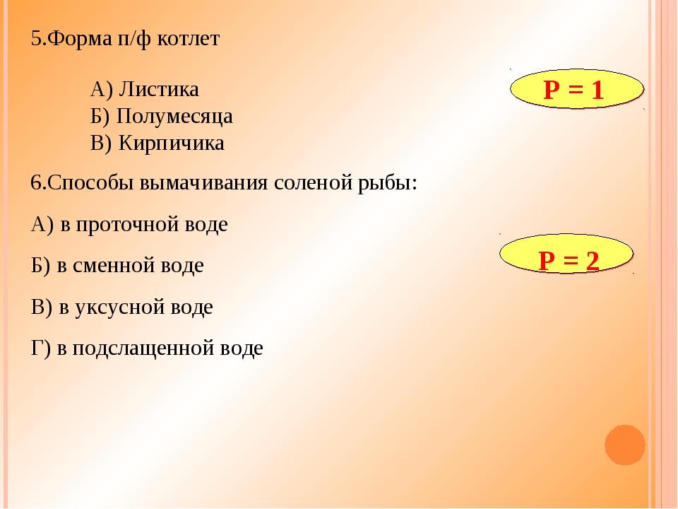 6.Способы вымачивания соленой рыбы: А) в проточной воде Б) в сменной воде В)...