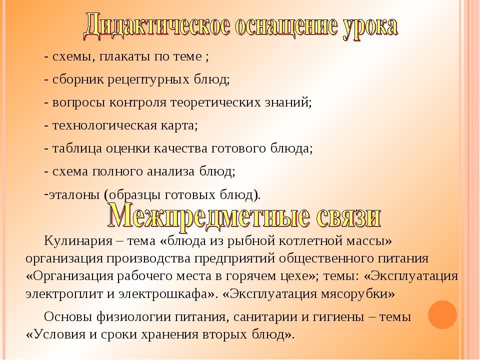 - схемы, плакаты по теме ; - сборник рецептурных блюд; - вопросы контроля тео...
