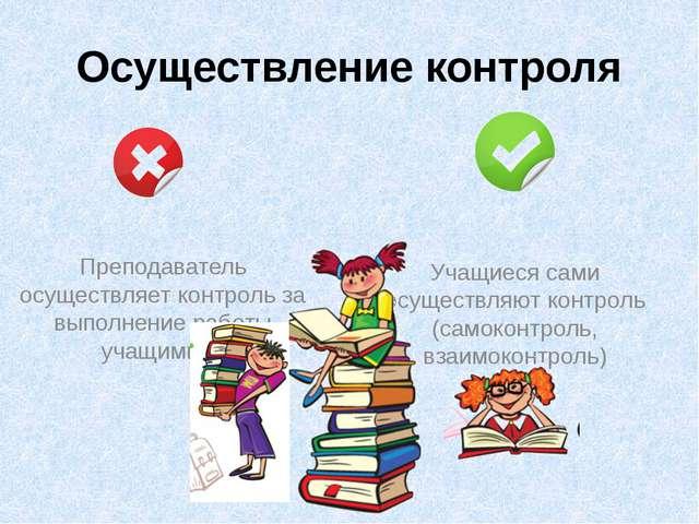Осуществление контроля Преподаватель осуществляет контроль за выполнение рабо...