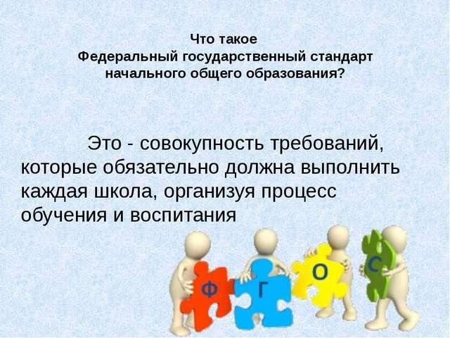 Что такое Федеральный государственный стандарт начального общего образования?...