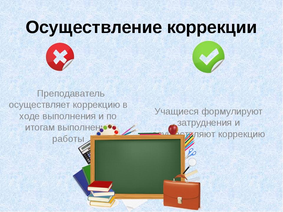 Осуществление коррекции Преподаватель осуществляет коррекцию в ходе выполнени...