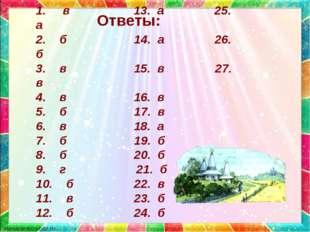 Ответы: 1. в 13. а 25. а б 14. а 26. б в 15. в 27. в в 16. в б 17. в в 18. а