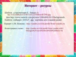 Шаблон к презентации Е. Ранько -http://s55.radikal.ru/i148/1101/23/f9deacdf37
