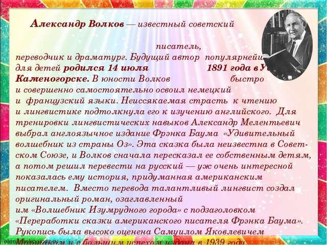 Александр Волков— известный советский писатель, переводчикидраматург. Буд...