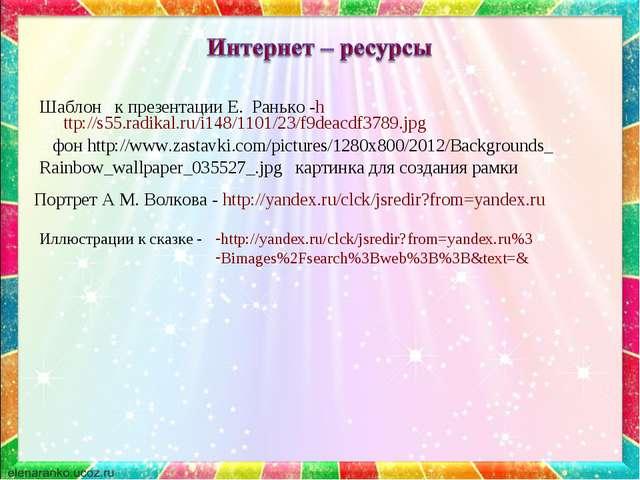 Шаблон к презентации Е. Ранько -http://s55.radikal.ru/i148/1101/23/f9deacdf37...