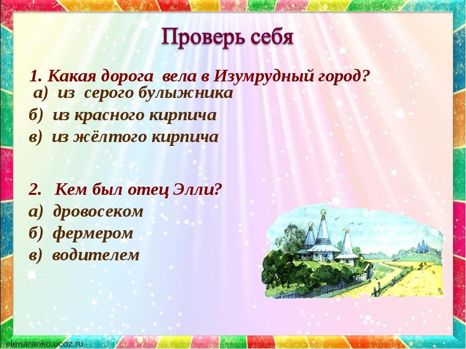 1. Какая дорога вела в Изумрудный город? а) из серого булыжника б) из красног...