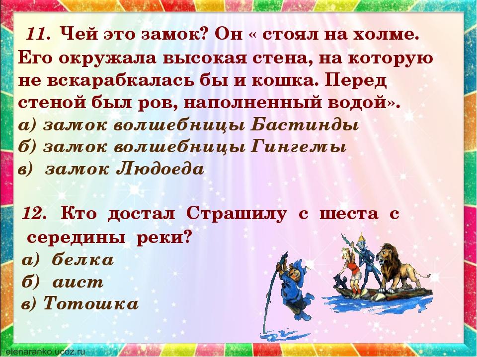 12. Кто достал Страшилу с шеста с середины реки? а) белка б) аист в)...