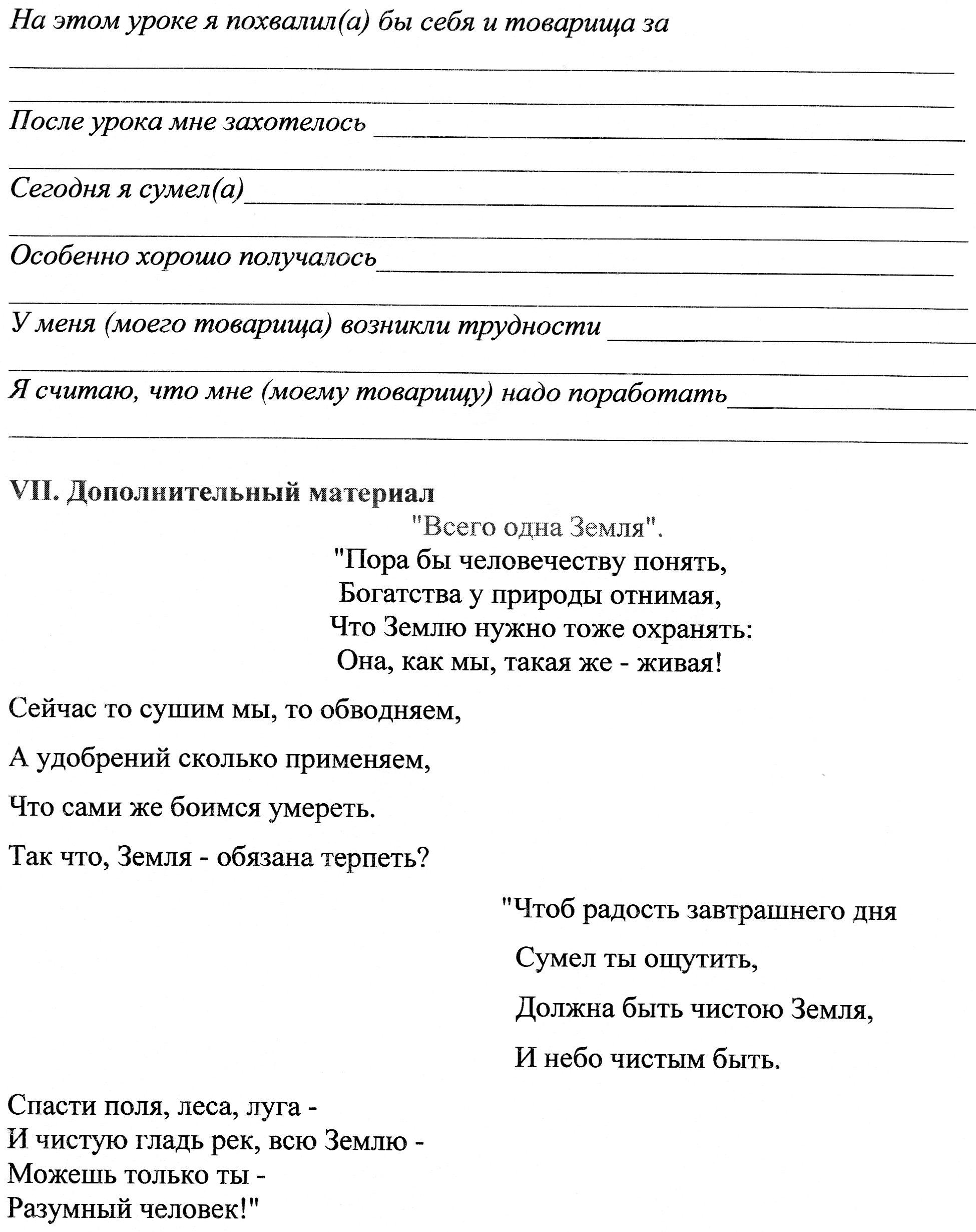 C:\Documents and Settings\Учитель\Мои документы\Мои рисунки\img085.jpg