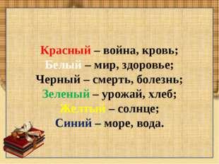 Красный – война, кровь; Белый – мир, здоровье; Черный – смерть, болезнь; Зел